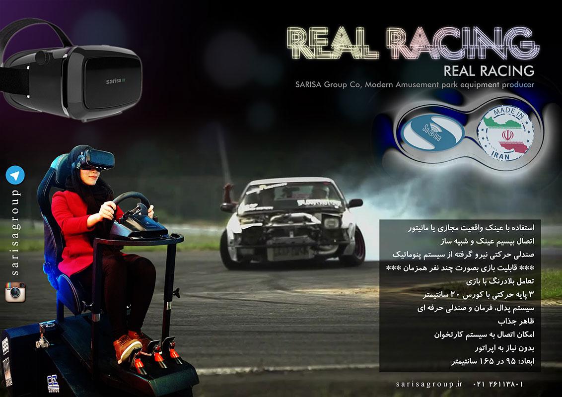 شبیه ساز حرکتی مسابقات اتومبیلرانی واقعیت مجازی ساریسا