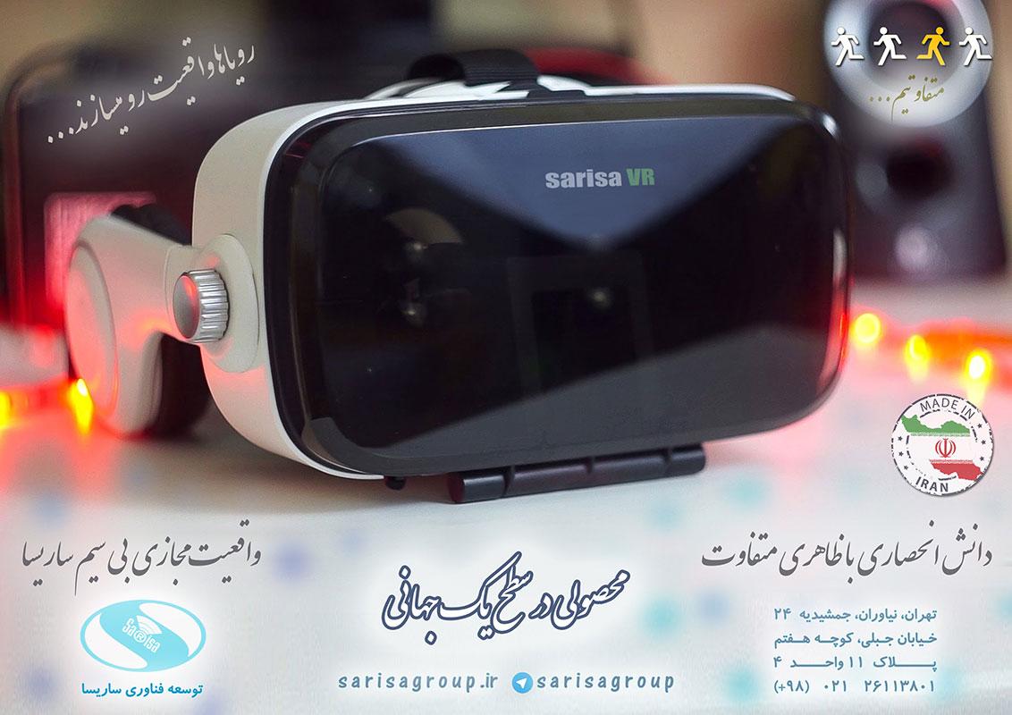 عینک واقعیت مجازی بیسیم ساریسا