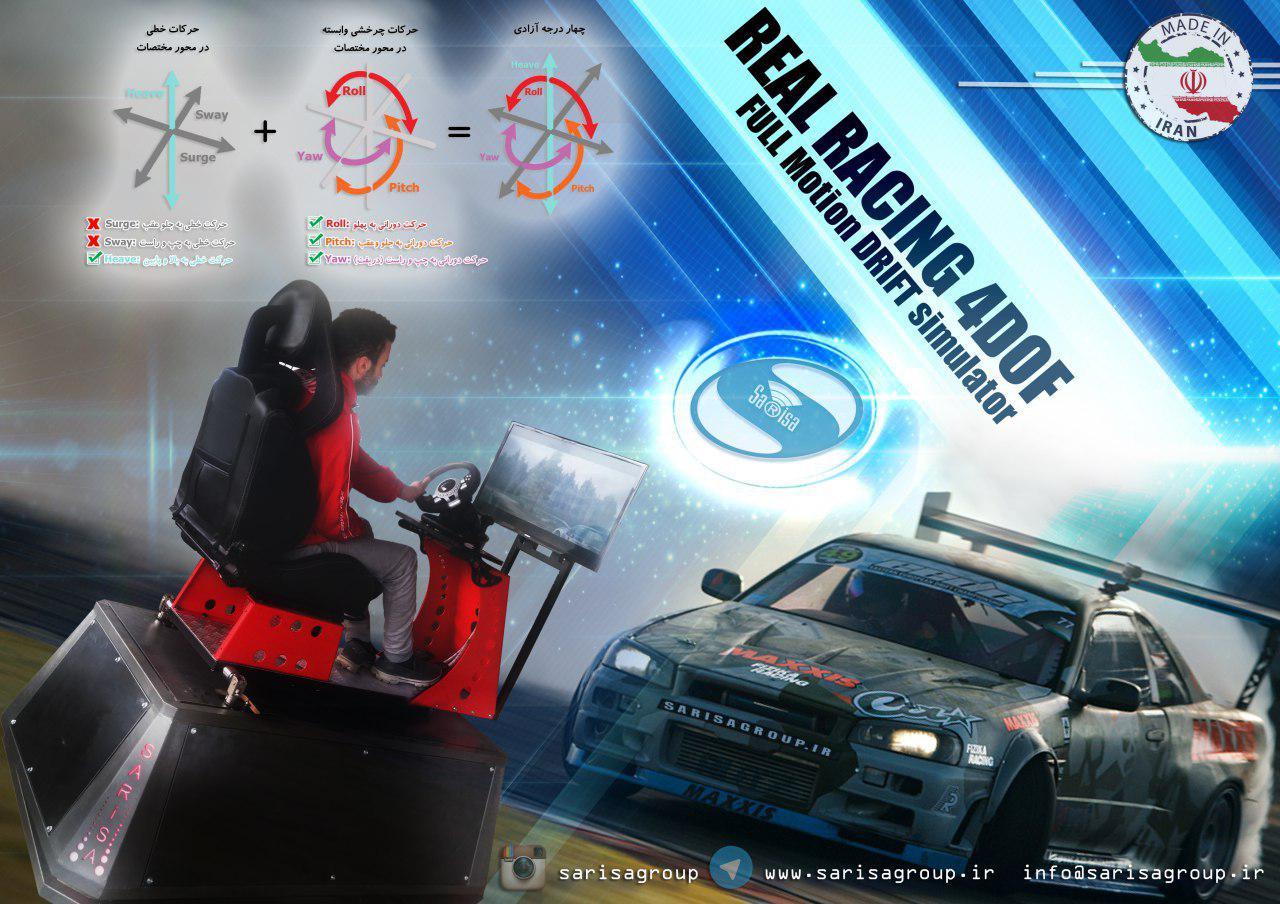 شبیه ساز رانندگی 4 محوره (دریفت) توسعه فناوری ساریسا