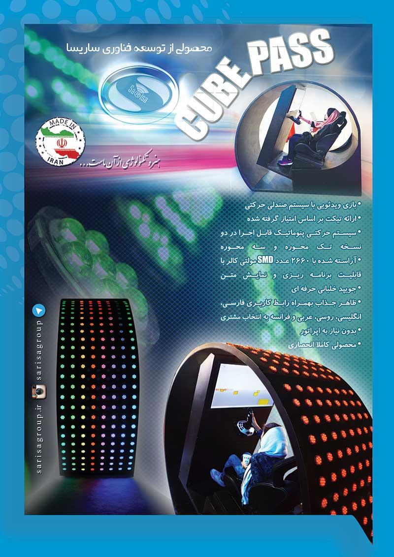 بازی ویدئویی cubepass ساریسا با صندلی متحرک (شبیه ساز هلیکوپتر جنگی)