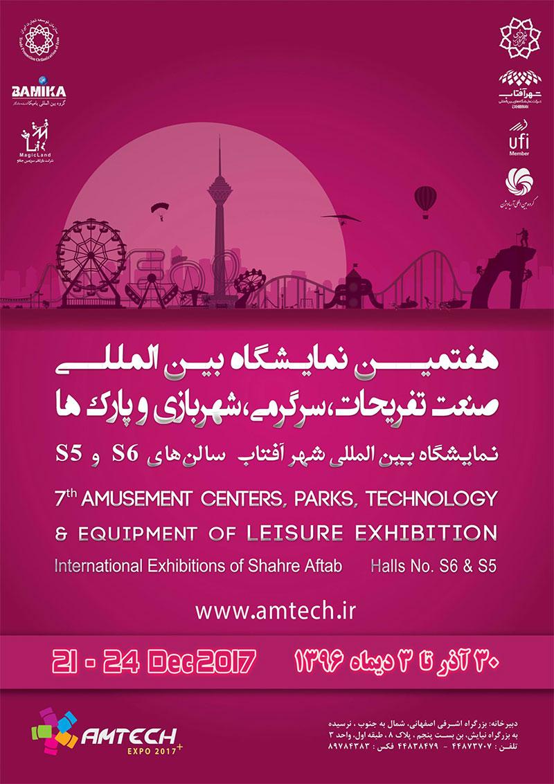 هفتمین نمایشگاه صنعت تفریحات، شهربازی، پارک ها و فضای سبز - AMTECH 2017